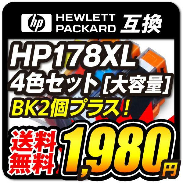 HP178 HP178XL 【4色セット+黒2個 マルチパック】 互換 インク 残量表示対応 Deskjet 3070A 3520 Officejet 4620 Photosmart 5521Photosmart 5510 5520 6510 6520 B109APhotosmart Wireless B109N Wireless B110a Plus B209A Plus B210a 【送料無料】