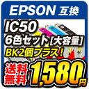 IC6CL50 + ICBK50 【 6色パック + 黒2個...