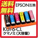 KUI-6CL-L 【 増量 6色パック L 】KUI-6CL 大容量 EP-879AB EP-879AR EP-879AW EP-880AB EP-880AN EP-880AR EP-880AW EPSON エプソン 互換 インクカートリッジ クマノミ プリンターインク 残量表示 KUI-BK-L ブラック KUI-C-L シアン KUI-M-L KUI-Y-L KUI-LC-L KUI-LM-L