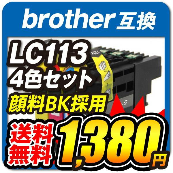 LC113-4PK 【お徳用 4色パック】 brother ブラザー 互換インクカートリッジ 顔料黒 残量表示対応 DCP-J4210N DCP-J4215N MFC-J4510N MFC-J4810DN MFC-J4910CDW MFC-J6570CDW MFC-J6770CDW MFC-J6970CDW MFC-J6975CDW【送料無料】
