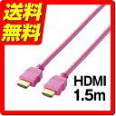 �ڥ����ѡ�������50%OFF��HDMI�����֥� �ϥ����ԡ���HDMI�����֥� 1.5m �������ͥå�/4K/3D/�����ǥ���������б� ����ե� �ԥ� DH-HD14EC15PN 1.5m DH-HD14EC15PN / ELECOM ���쥳�� ������̵����