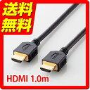 HDMIケーブル ハイスピード 1m ( 1.0m ) イーサネット / 4K / 3D / オーディオリターン 【 PS3 / PS4 / Xbox360 / ニンテンドークラシックミニ対応 】 ブラック DH-HD14ER10BK / ELECOM(エレコム) 【送料無料】