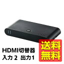HDMI切替器 HDMI切替器 自動切替機【 PS3 / PS4 / Nintendo Switch 動作確認済み 】 2入力1出力 HDMIケーブル 付属 ( 1m ) DH-SW21BK/E DH-SW21BK/E / ELECOM エレコム 【送料無料】