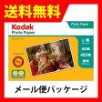 写真用紙 L判 光沢 400枚 Kodak コダック フォトペーパー N180g L判 400枚 エプソン キャノン HP LEXMARK 各社プリンターに対応 【メール便サイズ】【送料無料】 10P03Dec16