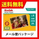 写真用紙 L判 光沢 400枚 Kodak コダック フォトペーパー N180g L判 400枚 エプソン キャノン HP LEXMARK 各社プリンターに対応...