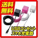 USB コンセント スマホ充電器 ケーブル AC 電源 アダプタ Android アンドロイド 折畳...