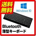 bluetooth キーボード ワイヤレス ブルートゥース WIindows10 薄型 Class2 無線 TK-FBP072BK elecom エレコム 【送料無料】