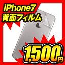 iPhone7 背面フィルム 保護フィルム DF-IP7G1B クリア Deff ディーフ Protection 3D Film for iPhone 7 透明 裏面 アイホン7 アイフォン 【送料無料】