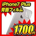 iPhone7 Plus 背面フィルム 保護フィルム DF-IP7PG1B クリア フイルム Deff ディーフ Protection 3D Film for iPhone 7 Plus 透明 裏面 アイホン7 アイフォン プラス 【送料無料】