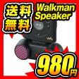walkman スピーカー ウォークマン 専用 コンパクト ポータブル 小型スピーカー WM-PORTLDS-WMP500BU / LDS-WMP500DP / LDS-WMP500SV 【送料無料】 10P03Dec16