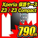 Xperia Z3 / Xperia Z3 compact ケース コンパクト 保護フィルム セット 卓上ホルダ対応 SO-01G SO-02G SOL26 401SO エクスペリア カバー PM-SOZ3PVBK PD-SO02GPVBK PMSOZ3PVBK PDSO02GPVBK 【送料無料】