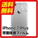 iPhone7 Plus 背面フィルム 保護フィルム DF-IP7PG1B クリア フイルム Deff ディーフ Protection 3D Film for iPhone 7 Plus 透明 裏面 アイホン7 アイフォン プラス( ※ブラック・ジェットブラックには対応しておりません)【送料無料】