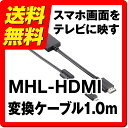 MHLケーブル microUSB - HDMI MHL変換 ケーブル 1m 100cm 4K ブラック ELECOM エレコム MPA-MHL3HD10BK【送料無料】
