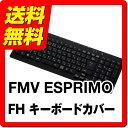キーボードカバー 富士通 FMV ESPRIMO FHシリーズ対応 シリコンタイプ ブラック PKC-FMV10BK / ELECOM エレコム 【送料無料】