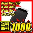 iPad Pro 9.7インチ / iPad Air2 / iPad Air スリップイン ケース 保護カバー ポーチ セミハード ブラック Smart Cover / Smart Keyboard 収納可 アイパッド アイパット プロ エアー TB-A16SHPBK / ELECOM エレコム 【送料無料】