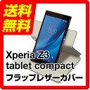 SONY Xperia Z3 Tablet Compact フラップレザーカバー SGP611/B SGP612/B SGP611/W SGP612/W 回転スタンド クレードル対応 ブラック / TB-SOZ3AWVSBK ELECOM エレコム【送料無料】