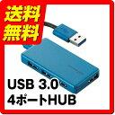 USBハブ USB ハブ 3.0 2.0 USB3.0 HUB 4ポート 1000円ポッキリ バスパワー ケーブル長 7cm ホワイト ブラック ゴールド シルバーブルー かわいい おしゃれ 小型 U3H-A407BBU / ELECOM エレコム 【送料無料】