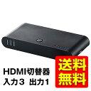 HDMI切替器 HDMI切替器 自動切替機【 PS3 / PS4 / Nintendo Switch 動作確認済み 】 3入力1出力 HDMIケーブル 付属 ( 1m ) DH-SW31BK DH-SW31BK/E / ELECOM エレコム 【送料無料】