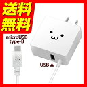 充電器 ACアダプター 【Android & IQOS & ...