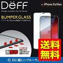 iPhoneXs Max ガラスフィルム 液晶保護フィルム 強化ガラス 画面フィルター フイルム 全面 フルカバー BUMPER GLASS iPhone10s マックス 6.1インチ / アイフォン アイフォーン アイホン ブルーライトカット DG-IP18LBB3F / Deff ディーフ 【送料無料】