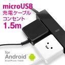 USB コンセント スマホ充電器 AC 電源 ACアダプター...