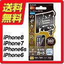 iPhone8 iPhone7 iPhone6s iPhone6 フィルム / アイフォン7 液晶保護 フィルム のぞき見防止 画面サイズ プライベートフィルム プライバシー 保護 4.7インチ 反射防止 指紋防止 360度 360° 上下左右 全方向 TH-A16MFLPF / ELECOM エレコム