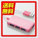 USBハブ 3.0 コンパクト バスパワー 4ポート ピンク...
