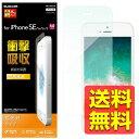 iPhoneSE / iPhone 5s/5c/5 フィルム 衝撃吸収 光沢 アイホン アイフォン アイフォーン Apple アップル 液晶保護フィルム 画面 フィルター PM-A18SFLPG / ELECOM エレコム 【送料無料】