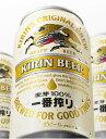 250ml缶 キリン 一番搾り 1ケース(24缶入り) 250ml×24缶