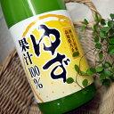 高知県産ゆず果汁100% 1800ml ※要冷蔵商品の為【クール便】発送!