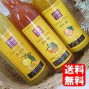 【送料無料】愛媛県産人気の柑橘3種類♪ 飲む酢 たっぷり3本セット / 柑橘王国 尾崎食品