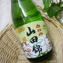 白牡丹 山田錦 純米酒 720ml