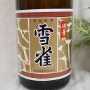 日本酒本来の奥深い味わいと喉ごし。 瀬戸内の愛媛の風味を追求した雪雀の普及版 ◆容量:1800ml ◆アルコール度数:15.4度 ◆日本酒度:±0 ◆酸度:1.4 ◆精米歩合:65〜70%
