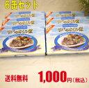 【送料無料】サバのオイル煮 缶詰 125g×6個 / トマトコーポレーション【ネコポス発送 ※代引き・後払い・同梱不可】