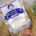 【四国乳業 製造チーズ100%使用】クリームチーズサンド 10パックセット【要冷蔵・クール便でお届け】