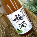 【梅美人酒造(株)】梅美人の梅酒 720ml