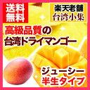 【メール便送料無料】ドライマンゴー 100g入り 【台湾お土産に最適】