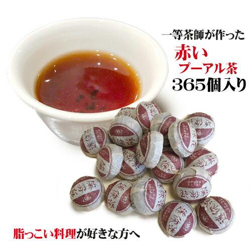 【 送料無料! 】赤いプーアル茶 365個入り ...の商品画像