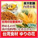台湾産金針菜ゆりの花100g入り【宅配便のみ】