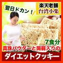 【クーポンあり】真珠パウダー入りこんにゃくダイエットクッキー!(7食分) 5setで送料無料 7se...