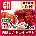 【メール便送料無料】無添加ドライトマト(乾燥トマト) 250g入り05P03Dec16