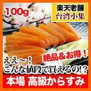 台湾産からすみ 100g 【お取り寄せ品・代引き不可】