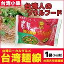 台湾麺線 台湾のローカルグルメ 台湾古早味麺線 台湾産 インスタント 台湾みやげ【メール便不可】