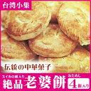 絶品老婆餅 4個入り パイ生地 台湾土産 台湾 お土産...