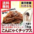 【送料無料】こんにゃく こんにゃくチップス 置き換えダイエットこんにゃくダイエット こんにゃくチップス1kg 美味しいおやつ 4セットで、200gオマケ台湾食品05P07Feb16