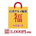 台湾人気食品福袋【送料無料!】人気の台湾グルメを詰め込んだお...