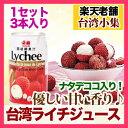 ナタデココ入り ライチジュース(茘枝椰果汁)320ml×3本セット 台湾産 泰山ブランド 05P03Dec16