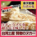 台湾お土産「賢者のヌガー」牛軋糖 1セット10個入り【メール便不可】