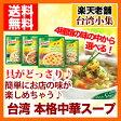 台湾食品 絶品 中華スープ 送料無料 台湾 クノール 本格スープ台湾食品【お取寄せ品・代引き不可】05P27May16