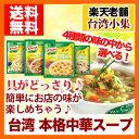 【クーポンあり】中華スープ 台湾クノール1セット(2袋)【お取寄せ品・代引き不可】(即席中華スープ)